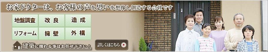 建築ホーム画像ミニ